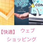 【快適】ウェブ ショッピング