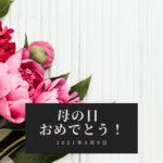 【ワクワク ネットショッピング】