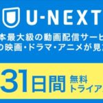 U-NEXTの31日無料トライアル